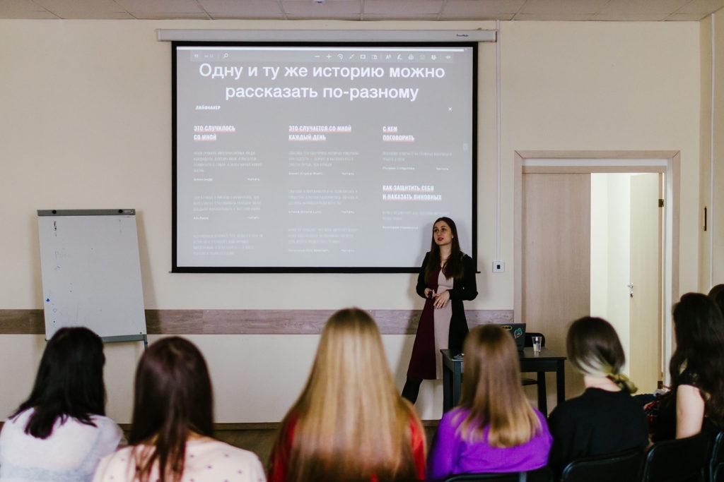 Полина Накрайникова («Лайфхакер»), лекция в школе «ЧТОБЫ»
