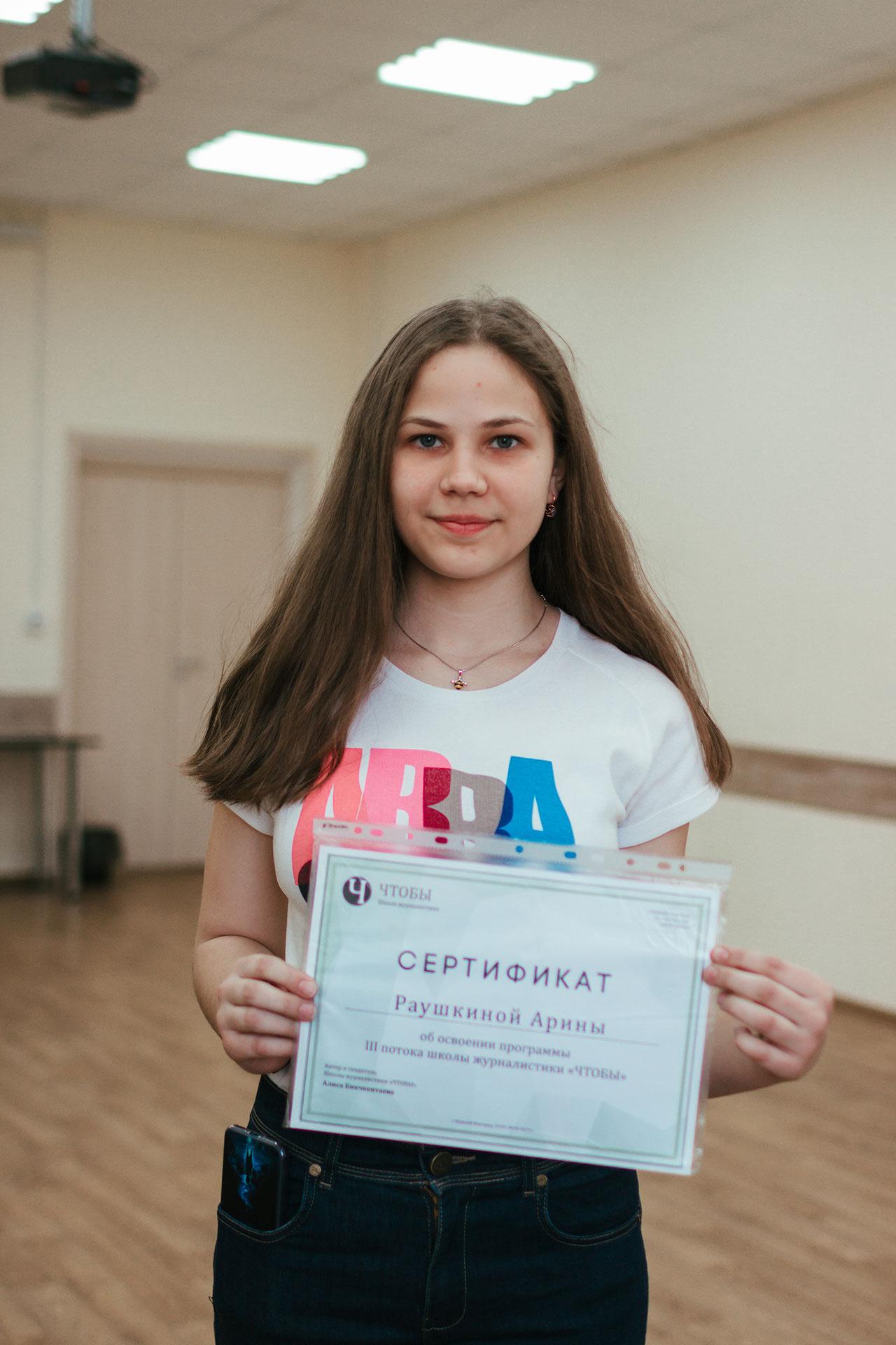 Арина Раушкина